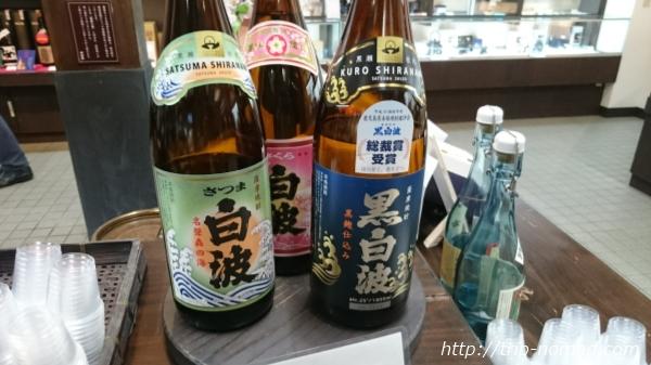 『明治蔵【薩摩酒造花渡川蒸溜所】』さつま白波3兄弟