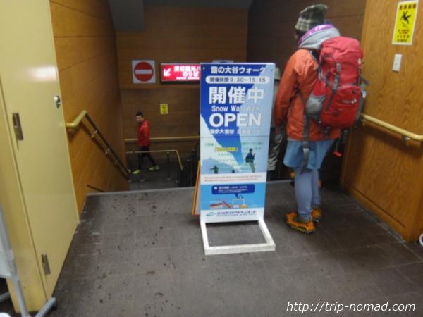 立山黒部アルペンルート『雪の大谷ウォーク』へ抜ける「室堂ターミナル」地下道入り口
