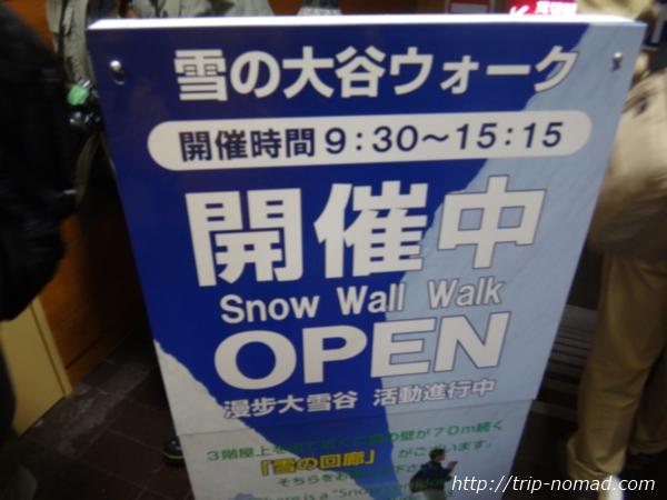 立山黒部アルペンルート『雪の大谷ウォーク』開催時間が書かれた看板