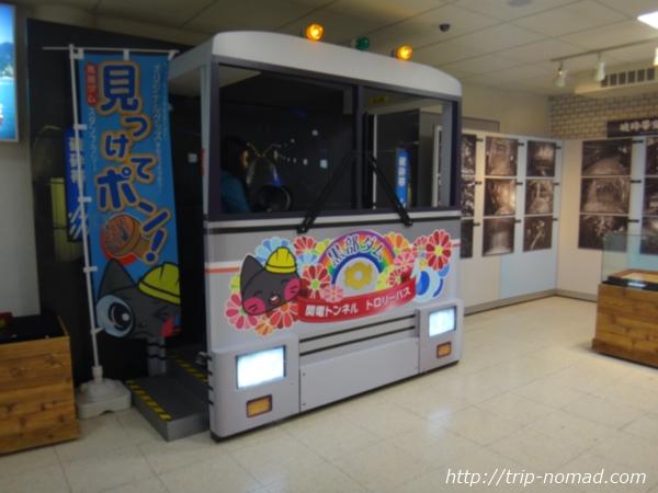 「扇沢」記念撮影用トロリーバス