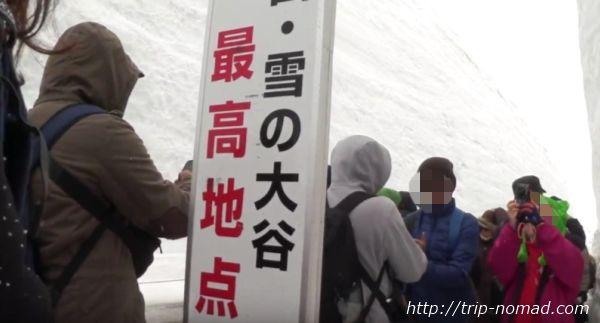 立山黒部アルペンルート『雪の大谷ウォーク』最高地点看板日本語