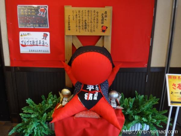 「レスト&スパ アルプス街道平湯」にある日本一巨大なさるぼぼ