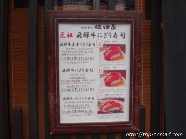 飛騨高山「坂口屋」メニュー