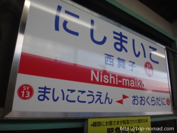 、山陽本線「西舞子駅」駅看板