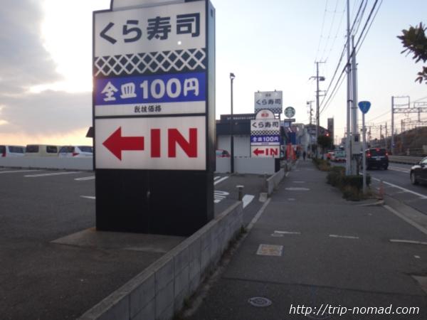『スターバックス神戸西舞子店』隣にある「くら寿司」
