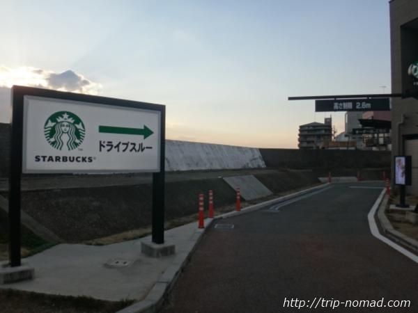 『スターバックス神戸西舞子店』ドライブスルー