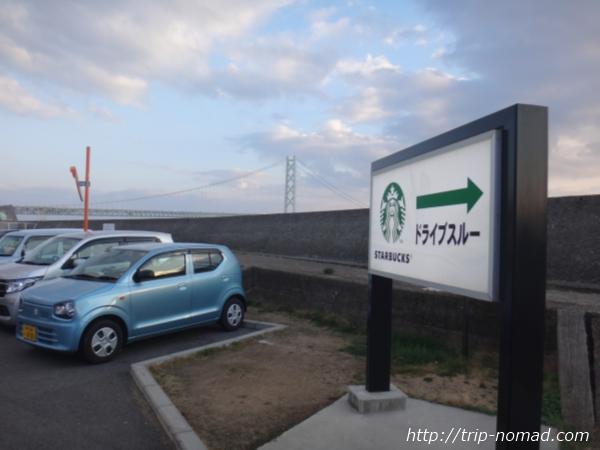 『スターバックス神戸西舞子店』から見える明石海峡大橋
