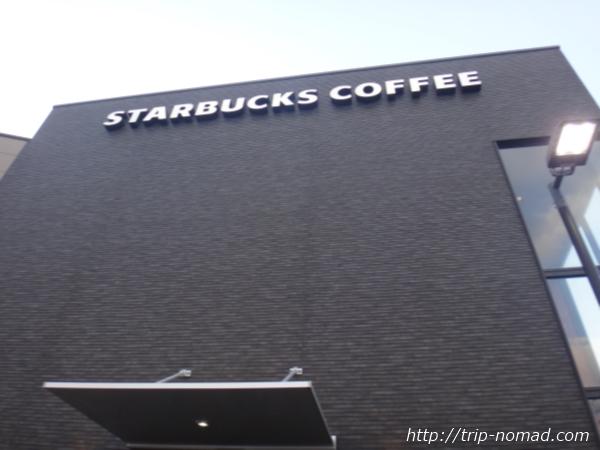 『スターバックス神戸西舞子店』店舗入口