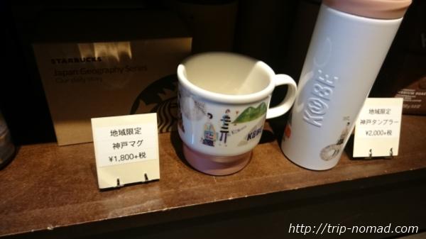 『スターバックス神戸西舞子店』神戸限定のマグカップ、タンブラー