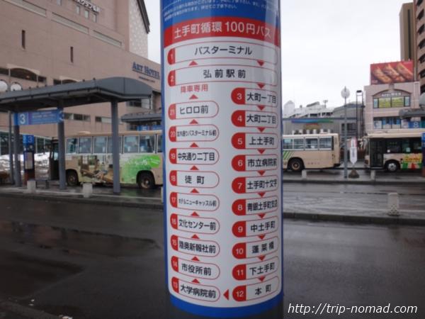 青森県弘前市『スターバックス コーヒー 弘前公園前店』