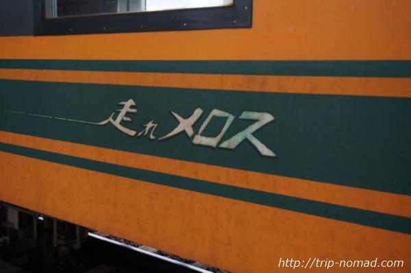青森県『ストーブ列車』「走れメロス号」