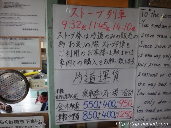 青森県『ストーブ列車』チケット価格