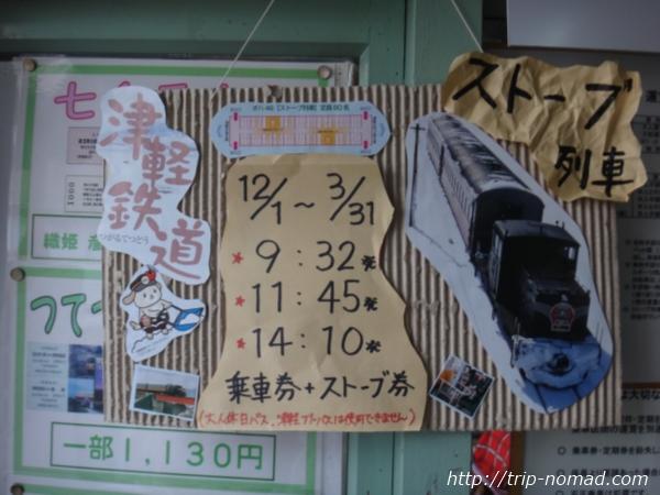 青森県『ストーブ列車』時刻表