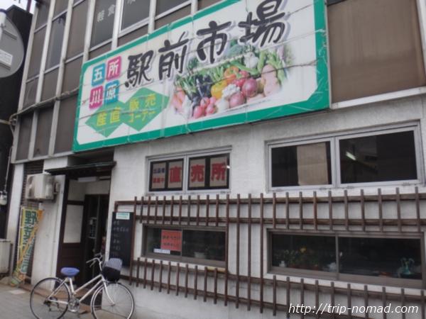 青森県『五所川原駅前市場』
