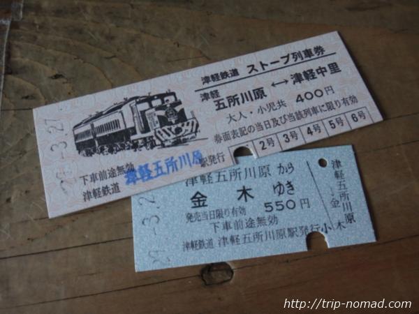 青森県『ストーブ列車』の切符