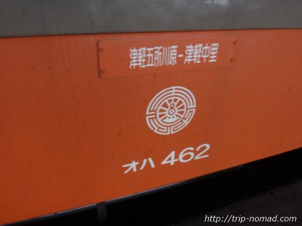 青森県『ストーブ列車』「オハ462」の番号板