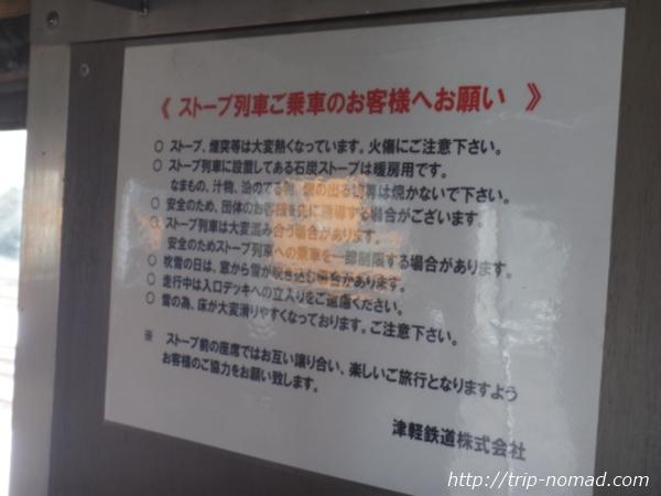 青森県『ストーブ列車』車内に貼られていた注意書き