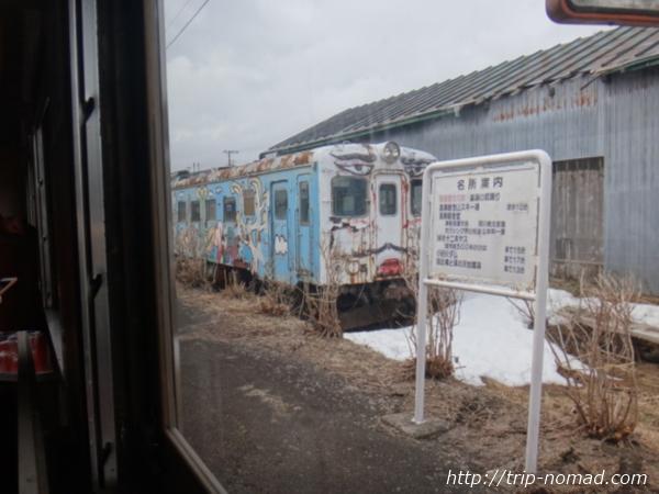 津軽鉄道「かせ(嘉瀬)駅」スマップの香取慎吾さんが「SMAP×SMAP(スマスマ)」の「夢のキャンバス鉄道」で描いた車両