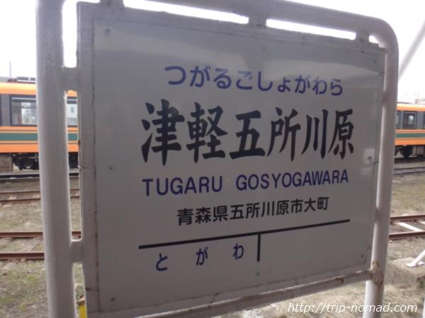 青森県『ストーブ列車』津軽五所川原駅看板