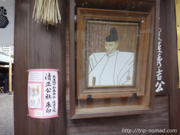 名古屋『豊国神社』秀吉公の肖像画