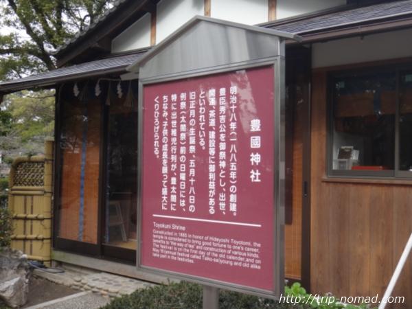 名古屋『豊国神社』