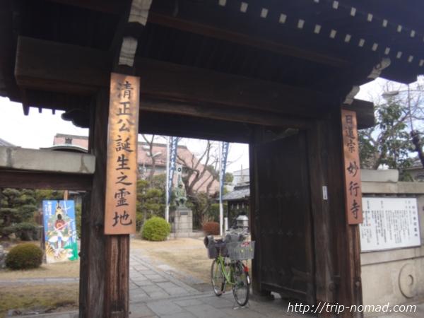 名古屋『妙行寺』外観