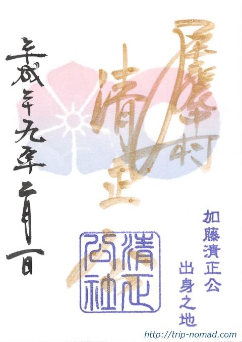 名古屋『豊国神社』御朱印