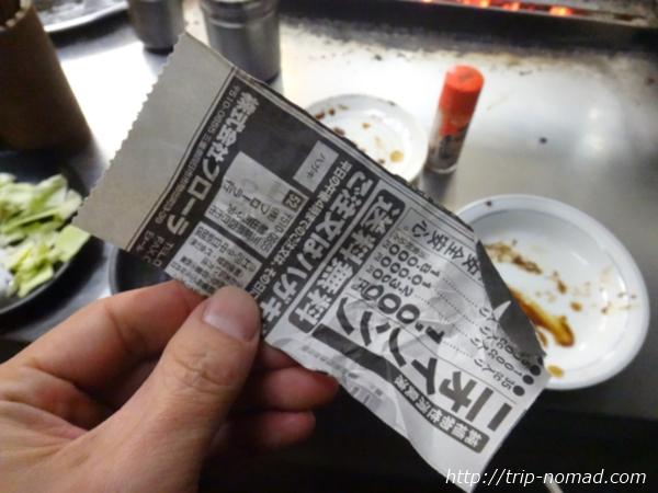 名古屋味噌串カツ・どて煮『八幡屋』手を拭く新聞紙