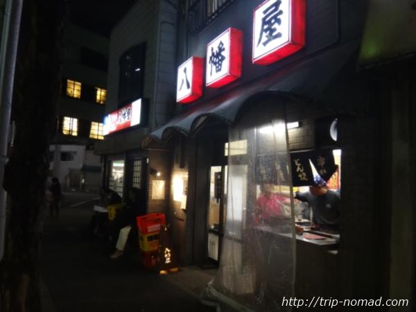 名古屋味噌串カツ・どて煮『八幡屋』外観