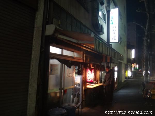 名古屋味噌串カツ・どて煮『八幡屋』の隣で営業している「のんき屋」