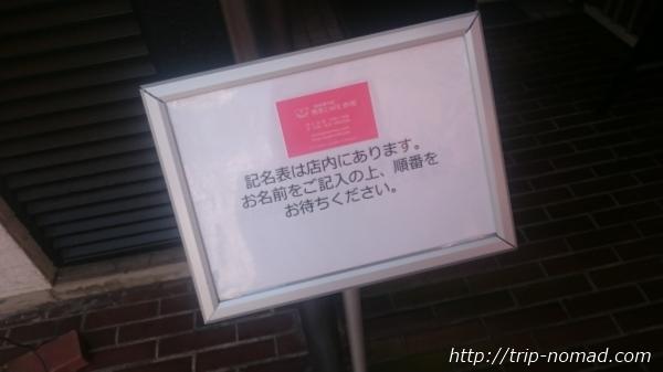『預言カフェ』赤坂店