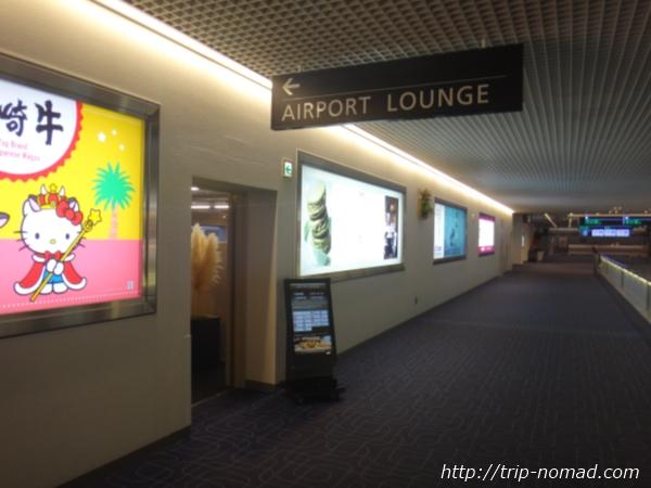 羽田空港「エアポートラウンジ(南)」入口
