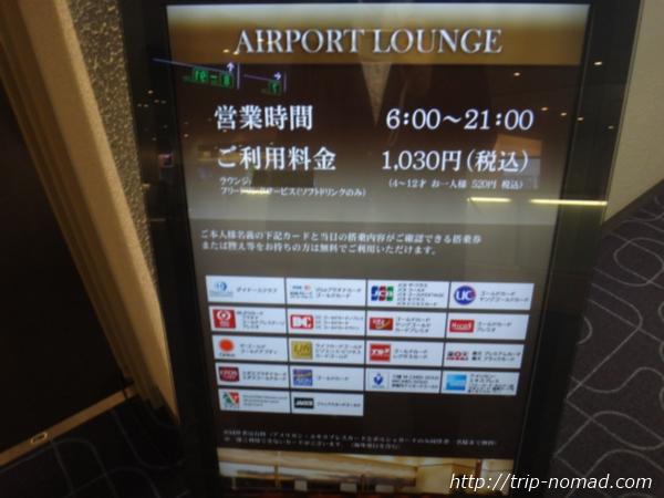 羽田空港ラウンジ看板料金表示