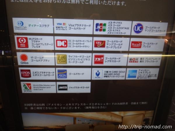羽田空港ラウンジで使用できるクレジットカード一覧