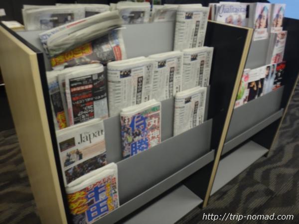 羽田空港「エアポートラウンジ(南)」雑誌と新聞コーナー