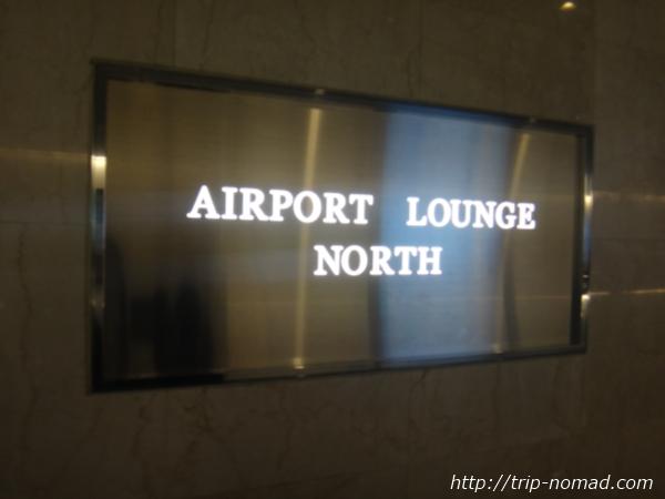 羽田空港「エアポートラウンジ(北)」看板