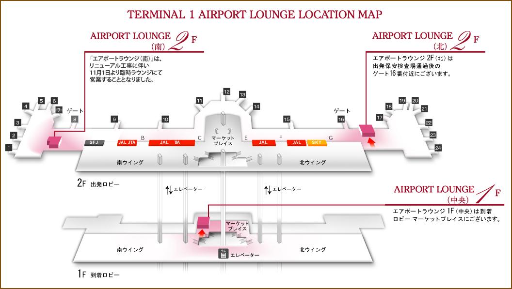 「第2ターミナル」3つのラウンジの位置関係地図