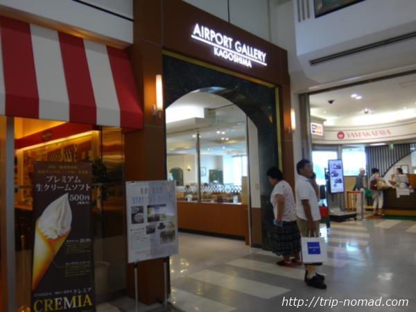 鹿児島空港「エアポートギャラリー(AIRPORT GALLERY)」通路画像