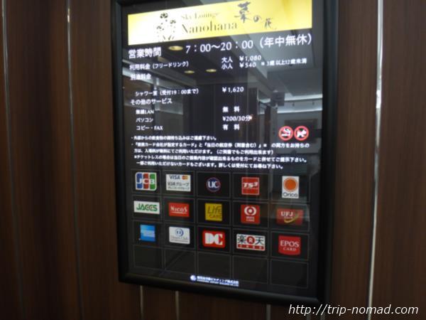 鹿児島空港『スカイラウンジ菜の花』利用可能クレジットカード一覧画像