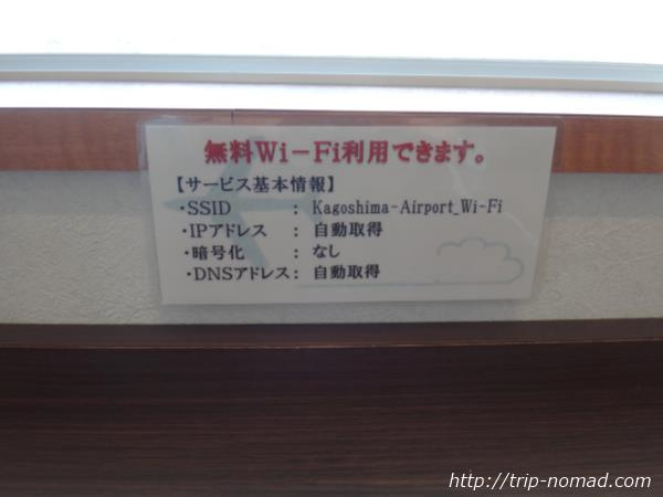 鹿児島空港ラウンジ『スカイラウンジ菜の花』無料Wi-Fi案内画像