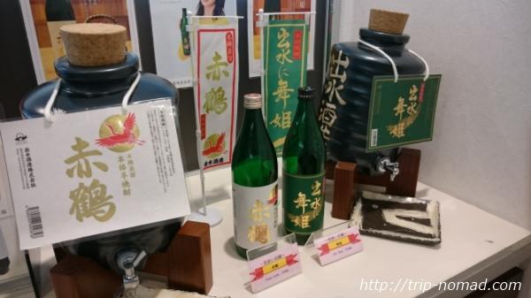 鹿児島空港ラウンジ『スカイラウンジ菜の花』芋焼酎無料試飲コーナー画像
