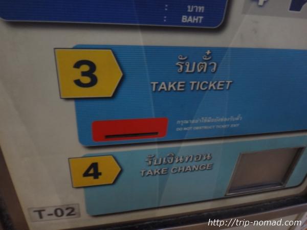 バンコク『BTS』券売機チケット受け取り口
