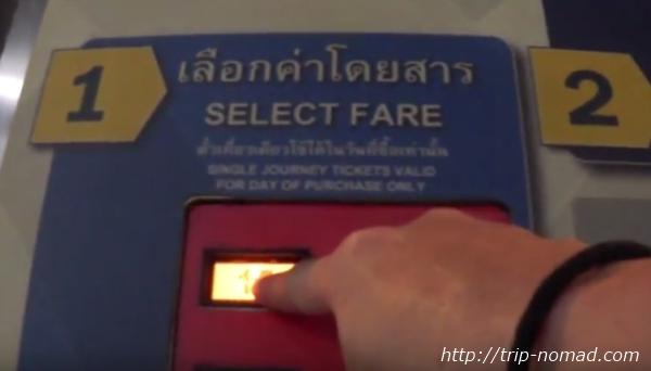 バンコク『BTS』券売機の料金ボタンを押す