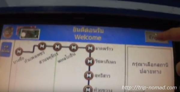 バンコク『MRT』券売機の「English(英語)」というボタンを押す