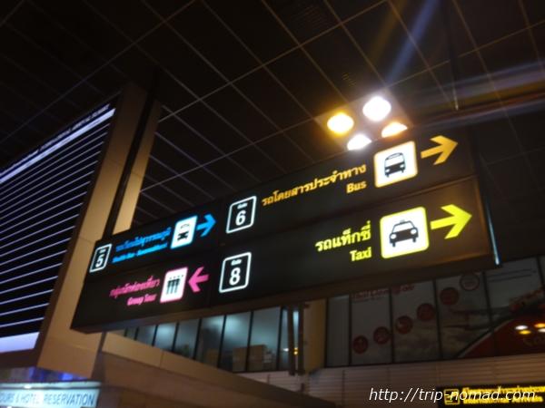 『ドンムアン空港』から市内へのアクセス>6番出口への看板