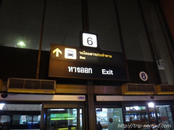 『ドンムアン空港』から市内へのアクセス>6番出口