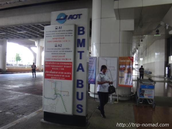 『ドンムアン空港』から市内へのアクセス>空港内バス停
