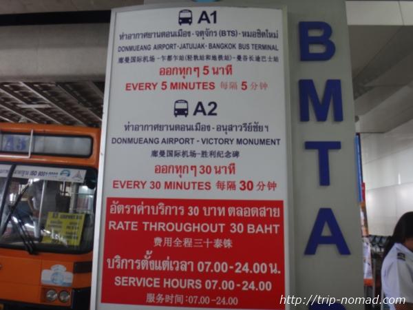 『ドンムアン空港』から市内へのアクセス>運行時間が書かれた看板