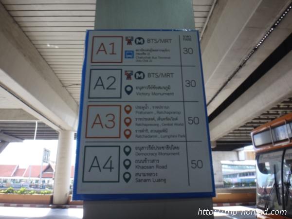 『ドンムアン空港』から市内へのアクセス>路線詳細が書かれた看板