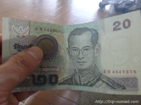 『ドンムアン空港』から市内へのアクセス>30バーツの紙幣とコイン